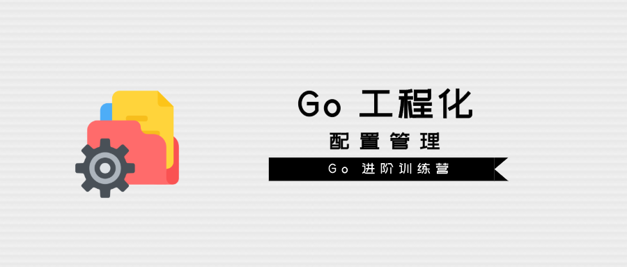 Go工程化(六) 配置管理