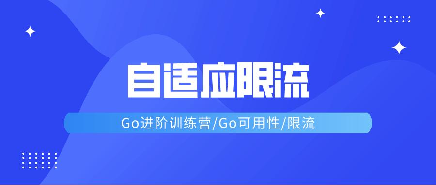 Go可用性(五) 自适应限流