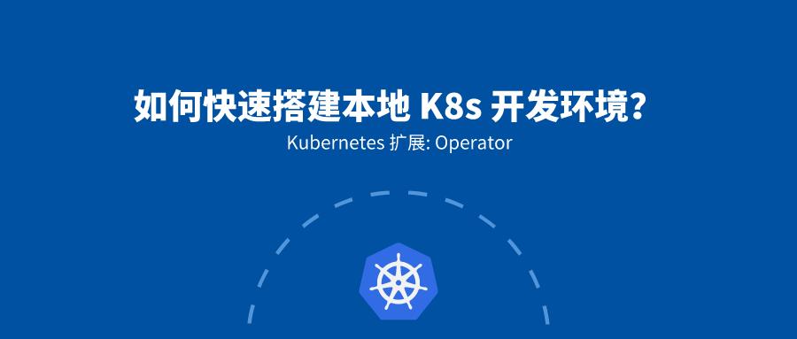 2. Kind: 如何快速搭建本地 K8s 开发环境?