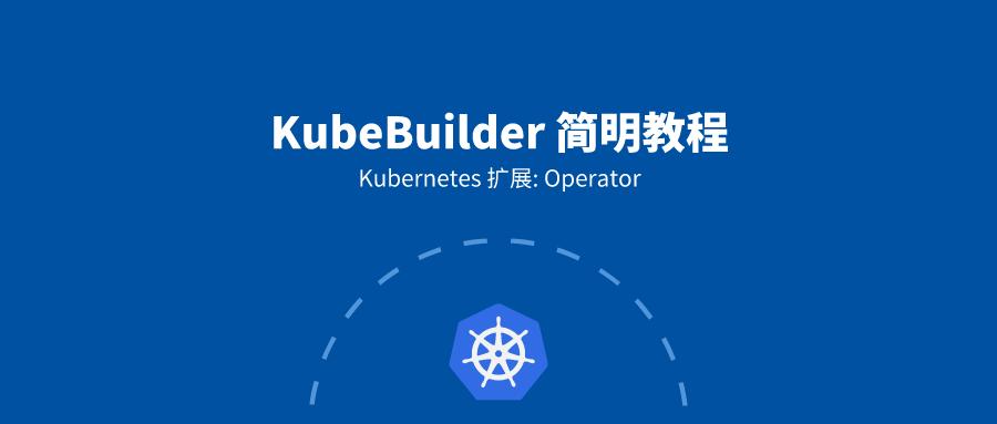 3. KubeBuilder 简明教程