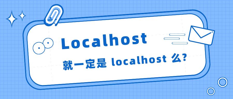 4. localhost 就一定是 localhost 么?