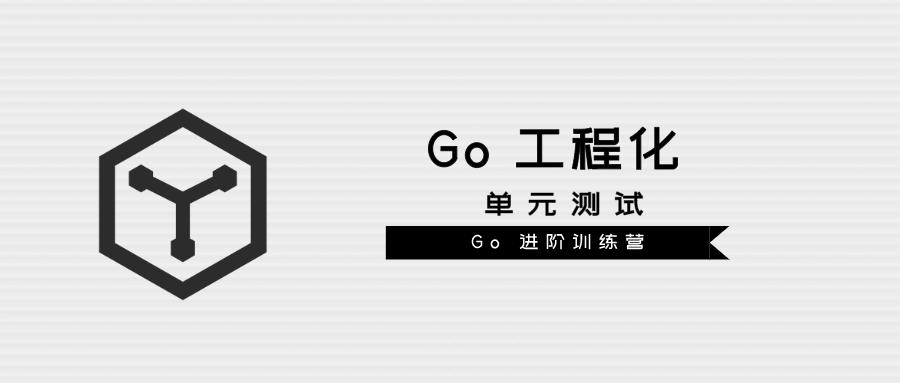 Go工程化(八) 单元测试